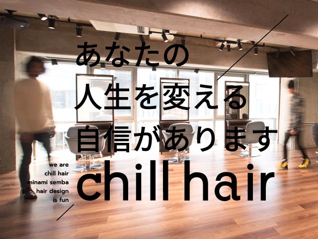 大阪南船場四四丁目 美容室 chill hair あなたの人生を変える自信があります