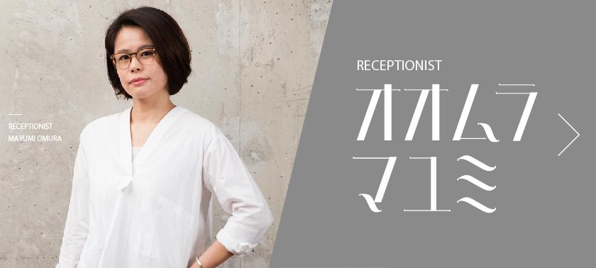 RECEPTIONIST オオムラマユミ