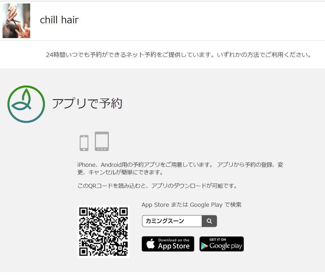 【 アプリでネット予約 】
