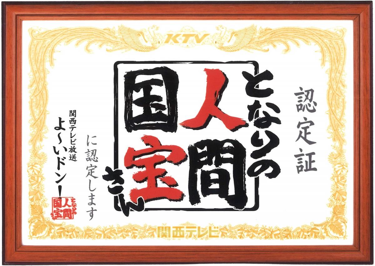 """【9/29(水)よ〜いドン!出演しました """"となりの人間国宝さん"""" 】"""