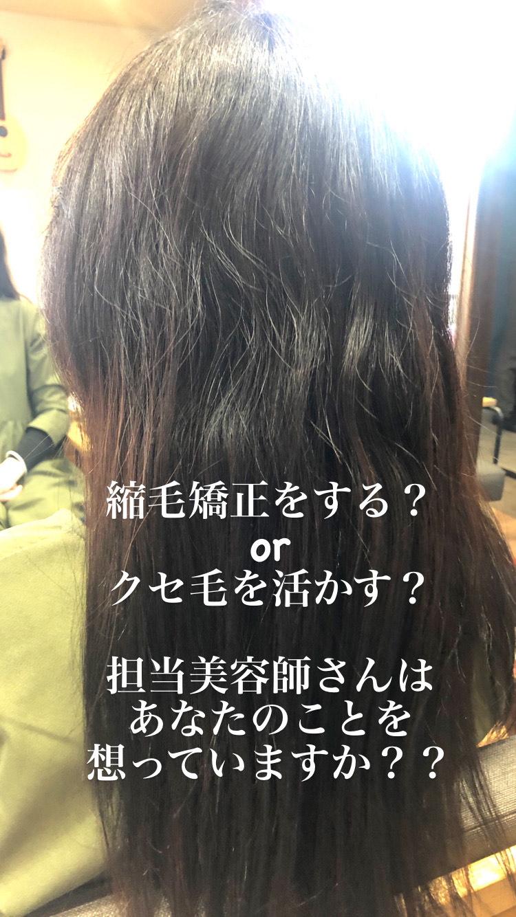 【 縮毛矯正を勧められる 】