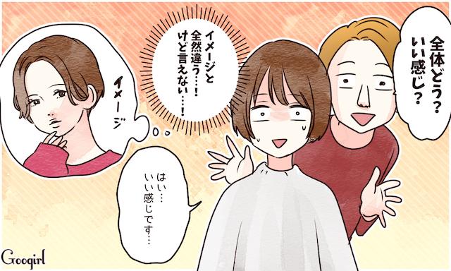 【 クセ毛あるある 】