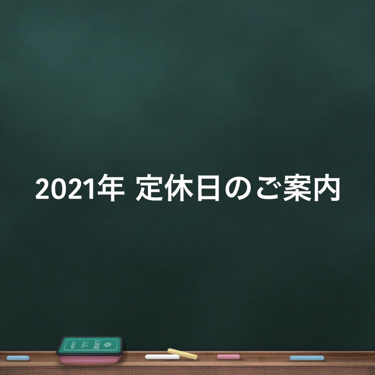 【 2021年 定休日のご案内 】